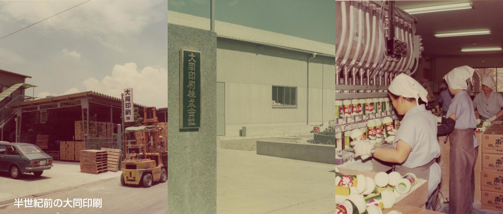 大同印刷の歴史,昭和29年創業,長い歴史